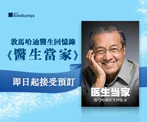 http://invol.co/aff_m?offer_id=945&aff_id=28654&source=campaign&url=https%3A%2F%2Fmalaysia.kinokuniya.com%2Fbw%2F9789674154844